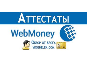 Аттестация WebMoney