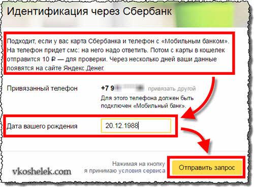 Идентификация через Сбербанк Онлайн