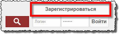 Опция создания аккаунта на Otzovik.com