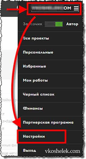 Навигационное меню личного кабинета Qcomment