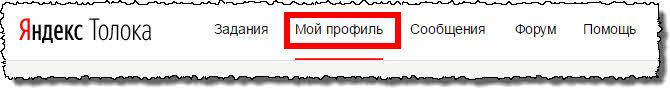 Навигационное меню Яндекс.Толока