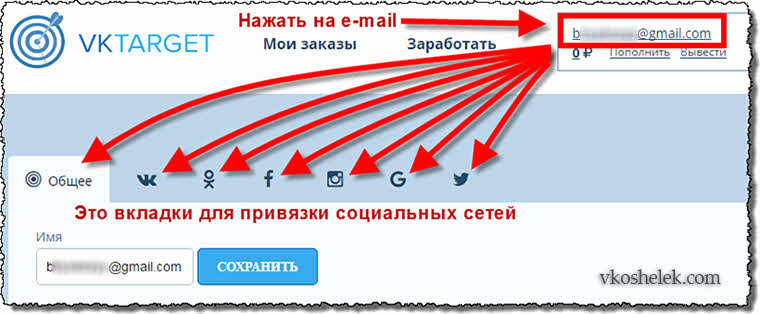 Настройки VkTarget.ru
