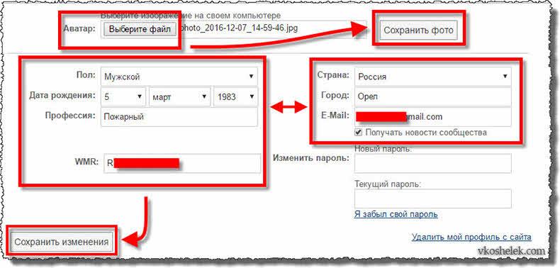 Настройка пользовательского профиля Отзовик