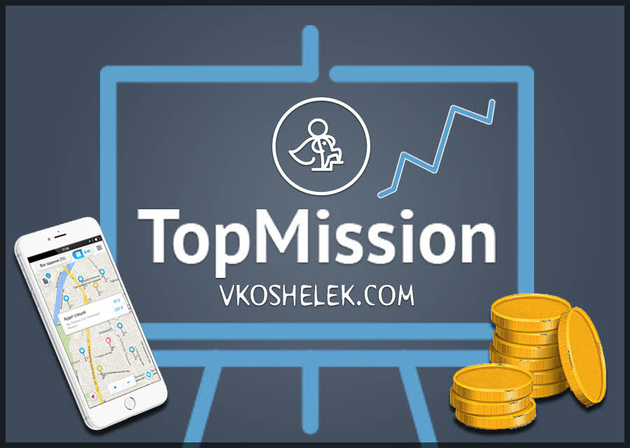 Обзор TopMission