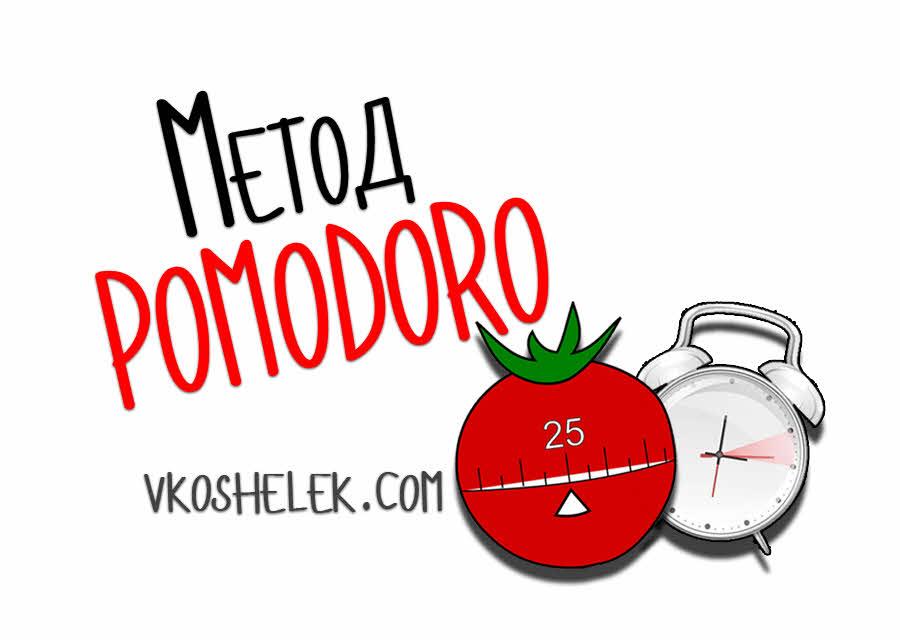 Обзор техники Pomodoro