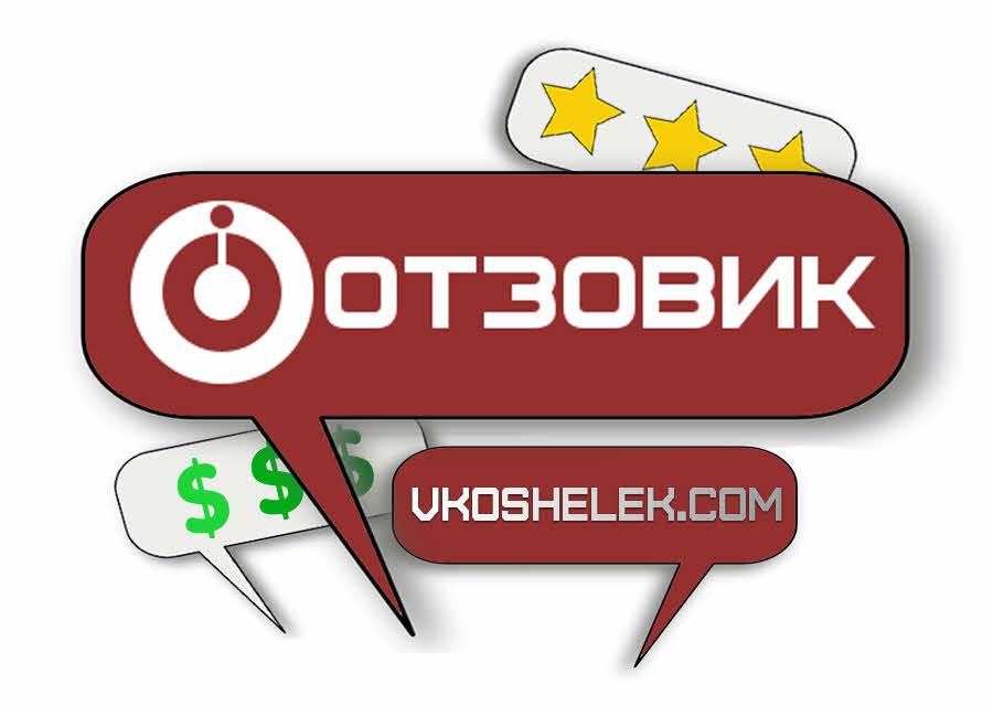 Otzovik.com - обзор проекта Отзовик
