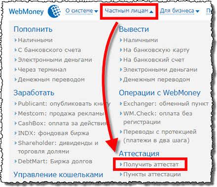 Получить формальный аттестат WebMoney
