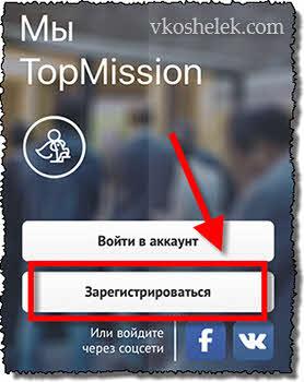 Приложение для заработка TopMission