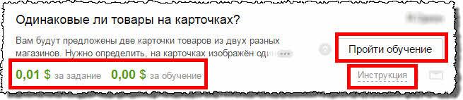 Пример задания Яндекс.Толока
