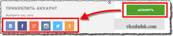 Присоединение социальных сетей к бирже комментариев