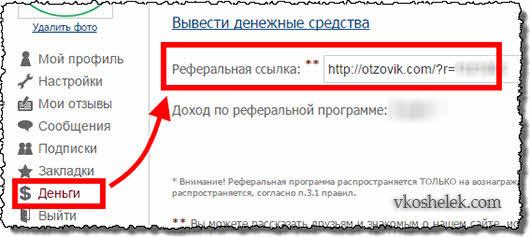 Реферальная программа Otzovik.com