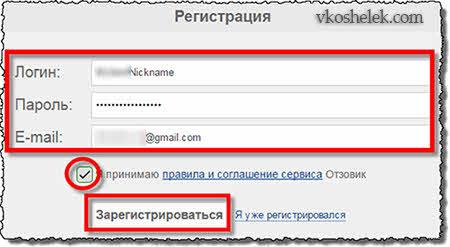 Регистрационная форма Otzovik.com