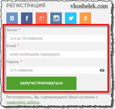 Регистрационная форма биржи комментариев QComment