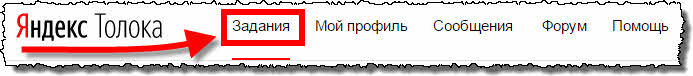 Список заданий Яндекс.Толока