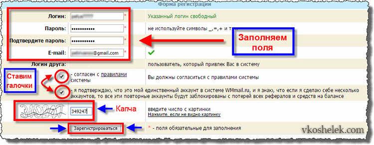 Регистрационная форма WMmail