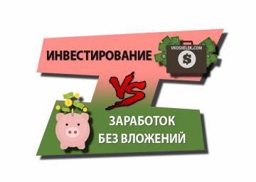 Инвестирование vs заработок без вложений