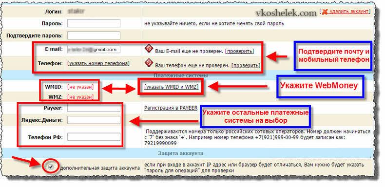 Реализация настроек учетной записи WMmail