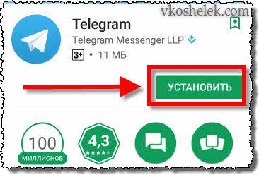 """Опция """"Установить"""" Android приложение Телеграм"""