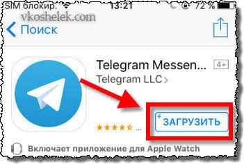 """Кнопка """"Загрузить"""" на iOS"""