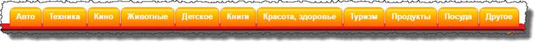 Панель выбора темы для написания отзыва в IRecommend.ru.