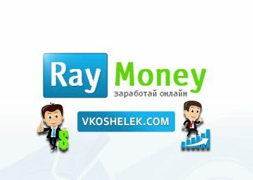 RayMoney
