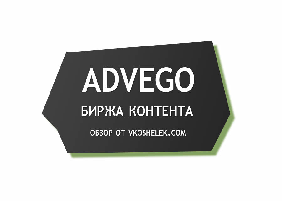 Превью к публикации о бирже контента Адвего