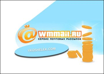 Букс WMmail