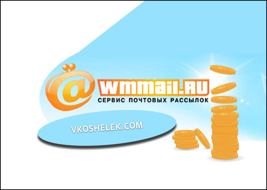Превью к публикации о буксе WMmail