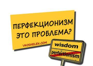 Борьба с перфекционизмом
