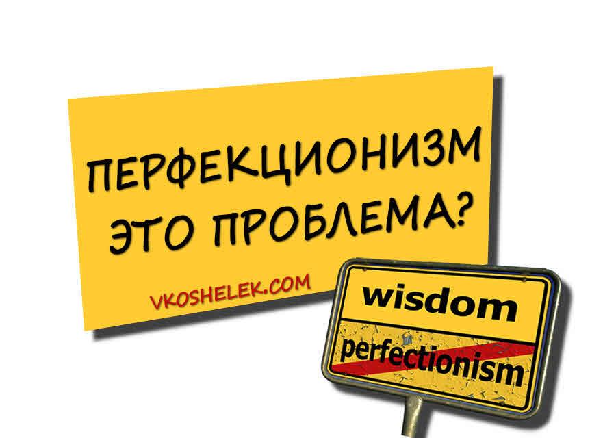 Превью к публикации о перфекционизме
