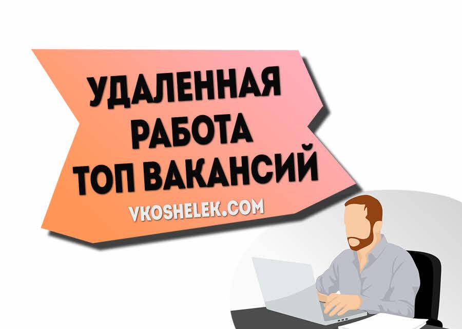 отдаленный заработок в интернете