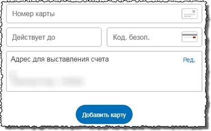 Привязка карты к аккаунту Paypal
