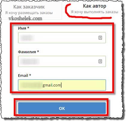 Регистрационная форма Author24