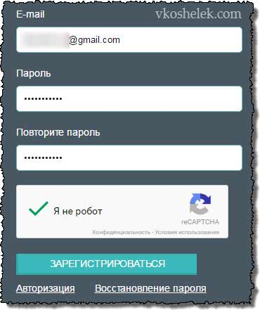 Регистрационная форма сайта Rucaptcha
