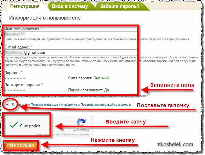 Регистрация профиля IRecommend.ru