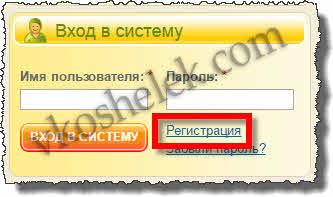 Кнопка регистрации в сервисе Irecommed.ru