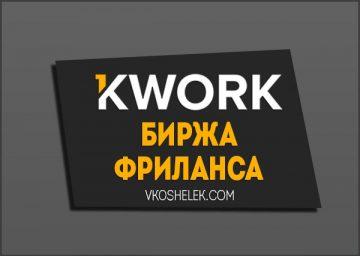 Биржа Kwork
