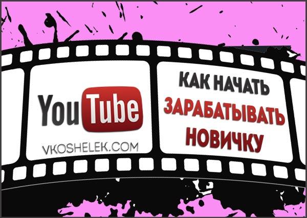 Превью к публикации о заработке на Youtube для новичка