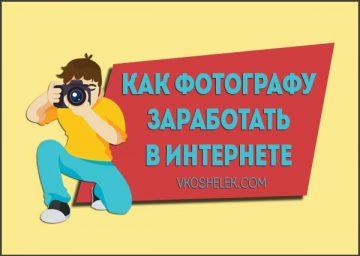Заработок на фотографии в интернете