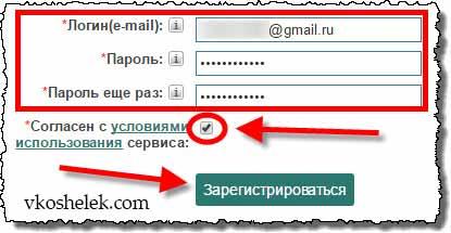 Регистрационная форма сайта Форумок
