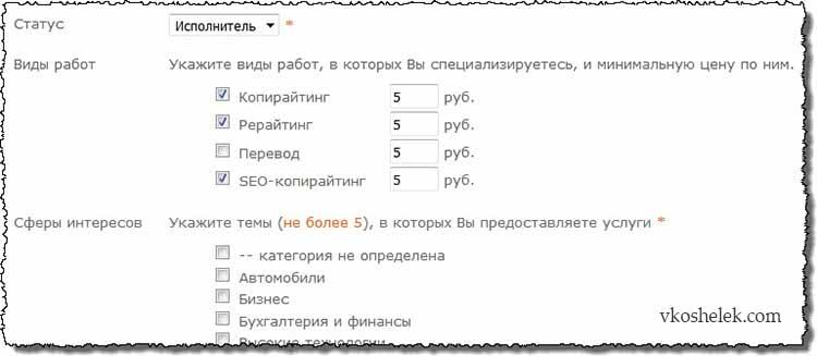 Опции регистрации