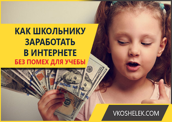 Как заработать деньги без интернета школьнику как заработать реальные деньги в интернете выполняя задания