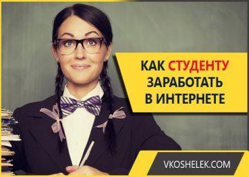 Заработок в Интернете для студента