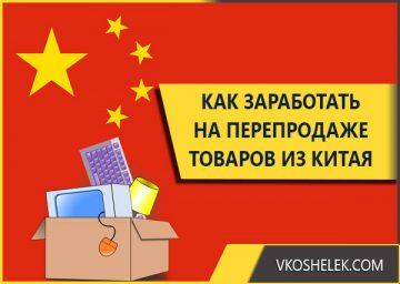 Заработок на перепродаже китайских товаров