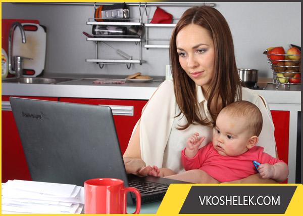 Мама на подработке в Интернете