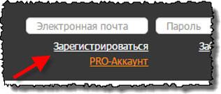Опция регистрации