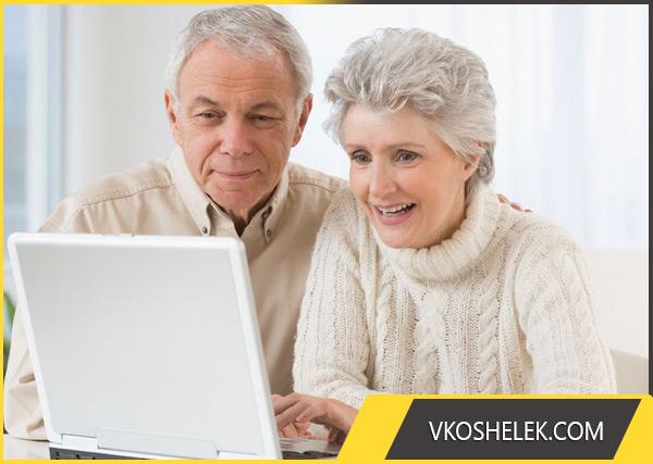 Пенсионеры работают за ноутбуком