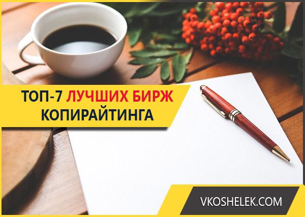 Подготовка к написанию текста