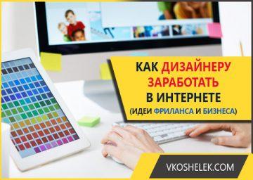 Заработок для дизайнера