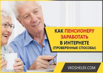 Заработок в Интернете для пенсионера